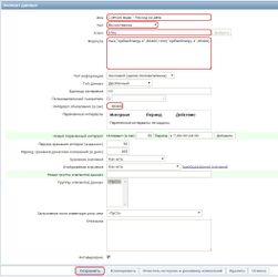 Настройка элемента данных в Zabbix для получения показаний счетчика расхода за день