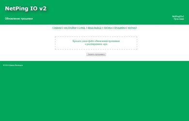 NetPing IO v2 - Обновление встроенного ПО
