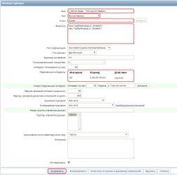 Настройка элемента данных в Zabbix для получения показаний счетчика расхода за неделю