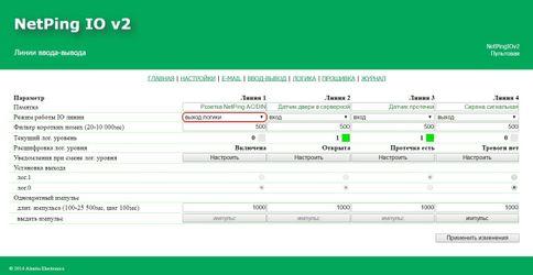 NetPing IO v2 - управление нагрузками в автоматическом режиме