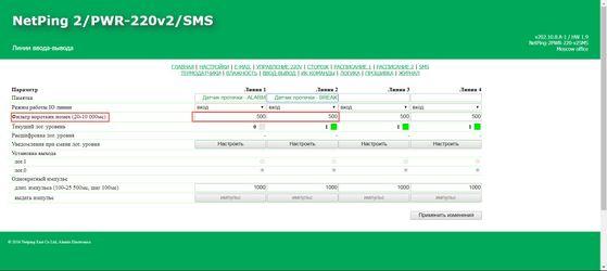 Настройка параметра Фильтр коротких помех