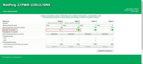 Значение параметра Текущий лог. уровень для IO1 линии при отсутствии затопления будет установлено 1