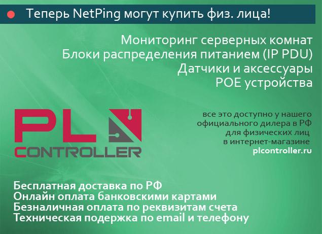 Теперь NetPing можно оплатить онлайн банковскими картами