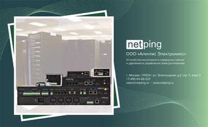 netping uniping алентис электроникс мониторинг серверной комнаты