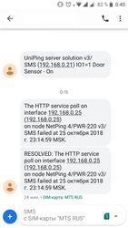 Пришедшие SMS оповещения от OpenNMS через NetPing SMS