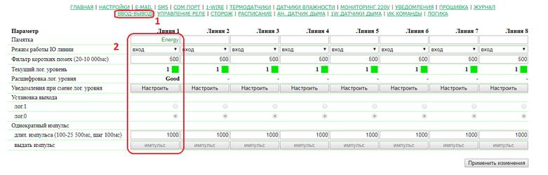 Подключение датчика типа сухого контакта к UniPing server solution v3