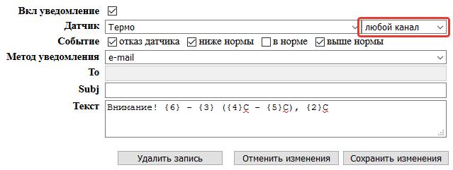 NetPing UniPing выбор любой канал в настраиваемых уведомлениях