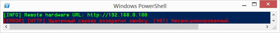 Загрузка файла конфигурации устройства NetPing из командной строки