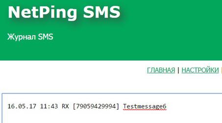 NetPing SMS входящее сообщение