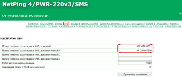 Настройка номеров для SMS-уведомлений