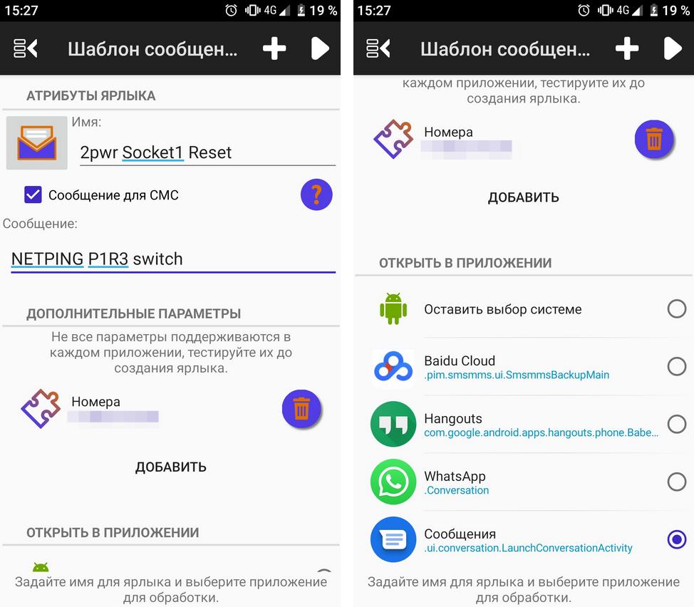 Создание SMS ярлыка для NetPing 2PWR