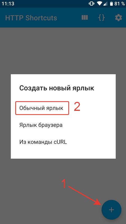 Создание HTTP ярлыка для NetPing 2PWR