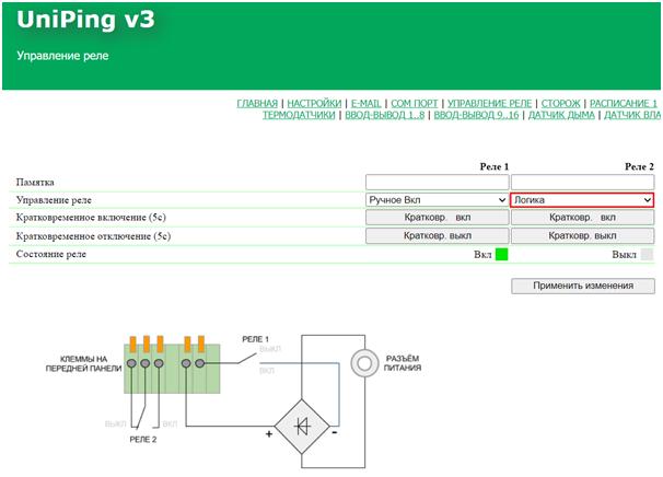 Рисунок 6. Передача управления состоянием реле модулю встроенной логики