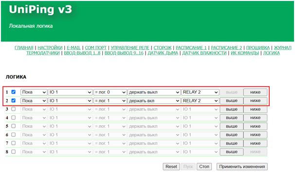 Рисунок 7. Настройка логики управления реле в веб-интерфейсе UniPing v3