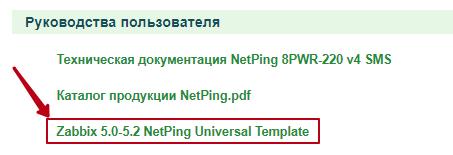 Универсальный шаблон NetPing для Zabbix