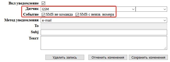 NetPing UniPing GSM в настраиваемом уведомлении