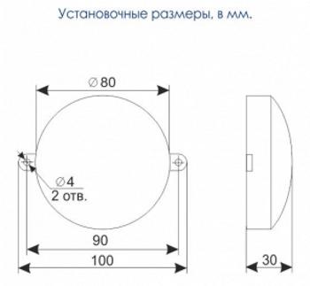 МАЯК-12-СТ - установочные размеры