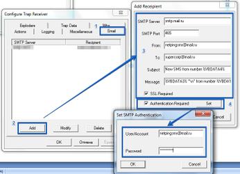 Добавление SMTP сервера в Trap Receiver