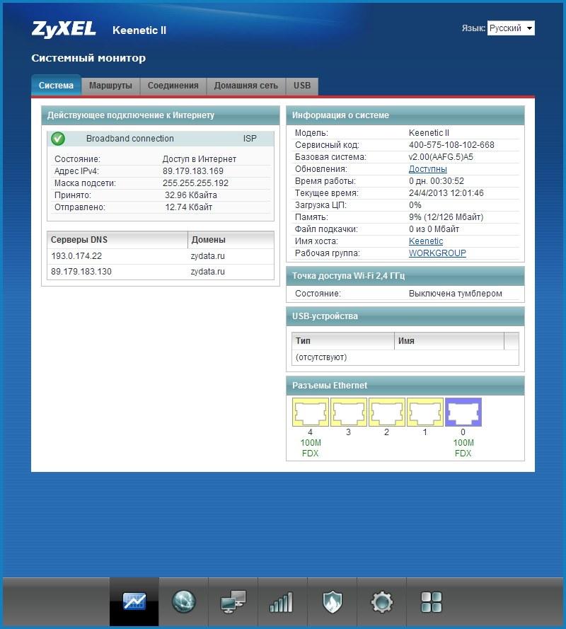 Главное окно web-интерфейса ZyXEL Keenetic