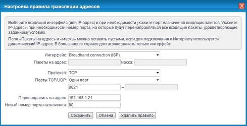Настройка правил трансляции адресов на ZyXEL Keenetic для web-интерфейса устройства NetPing из интернета