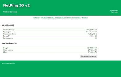 NetPing IO v2 - главная страница