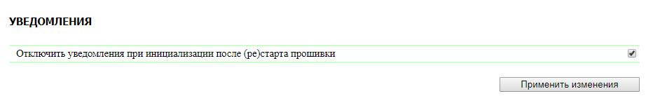 Отключение уведомлений при инициализации устройства