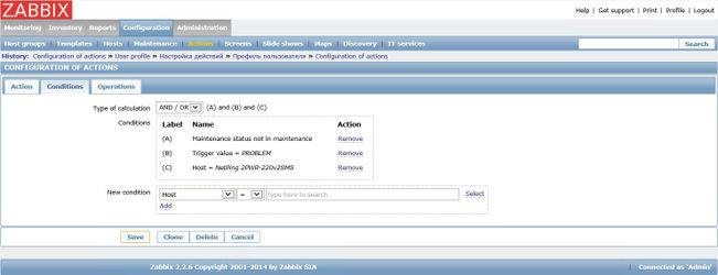 Настроенные условия в окне настройки действия для SMS уведомлений в Zabbix