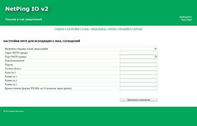 NetPing IO v2 - Настройка SMTP клиента