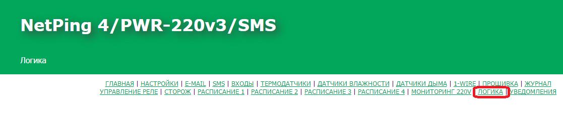 Переход на страницу Логика NetPing 4 PWR-220 v3 SMS