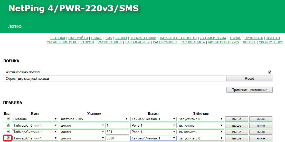 NetPing 4 PWR-220 v3 SMS четвертое правило