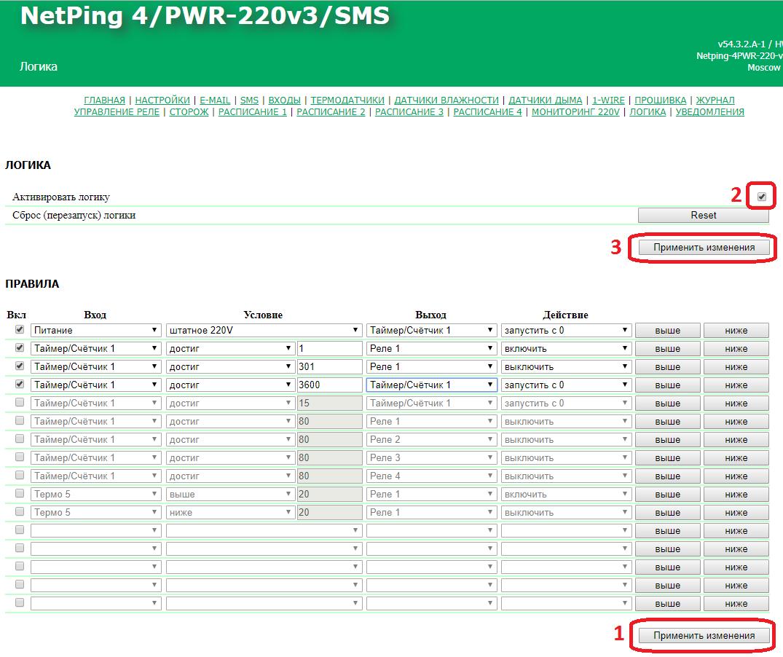 NetPing 4 PWR-220 v3 SMS Применение изменений