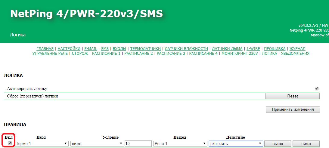 NetPing 4 PWR-220 v3 SMS настройка первого правила