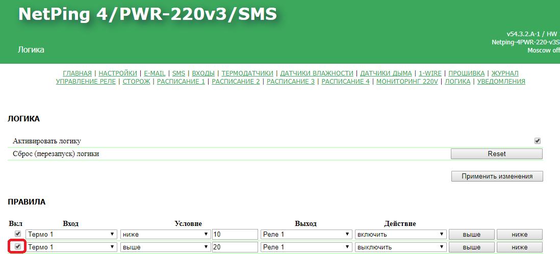 NetPing 4 PWR-220 v3 SMS настройка второго правила