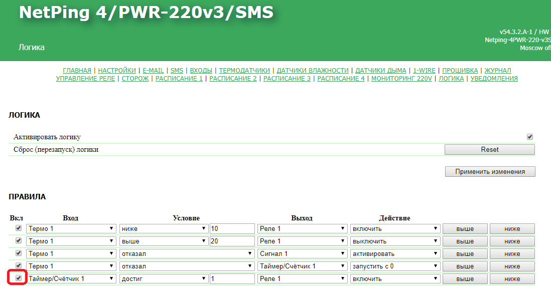 NetPing 4 PWR-220 v3 SMS настройка пятого правила