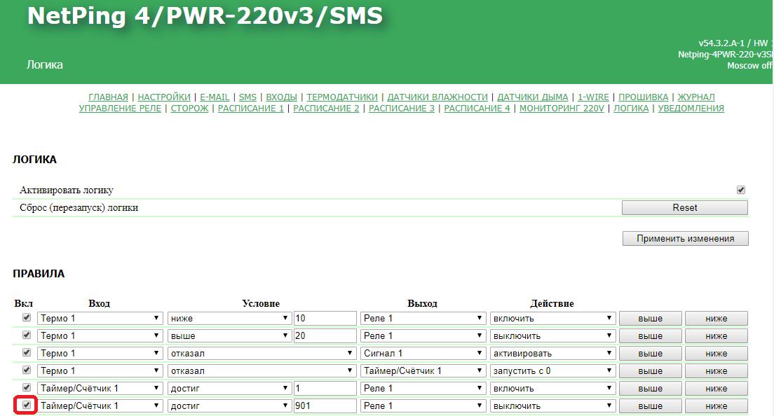 NetPing 4 PWR-220 v3 SMS настройка шестого правила