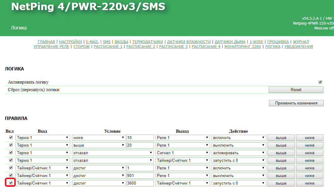 NetPing 4 PWR-220 v3 SMS настройка седьмого правила
