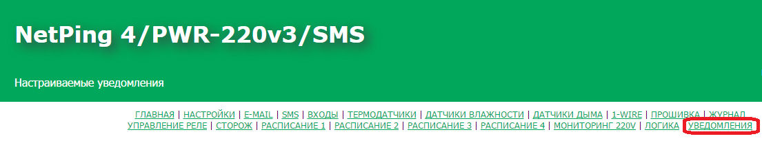 NetPing 4 PWR-220 v3 SMS переход на страницу Уведомления