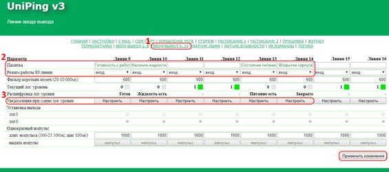 UniPing v3 настройка IO линий 9,10,13 и 14