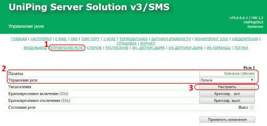 UniPing server solution v3SMS настройка Реле1