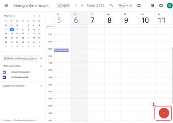 Google Календарь общий вид