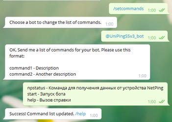 Telegram BotFather настройка списка команд