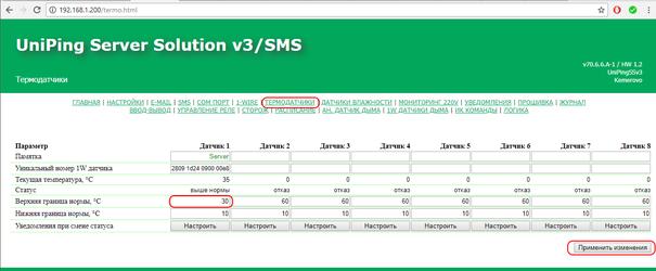 UniPing Server Solution v3 SMS изменение границ диапазона температуры