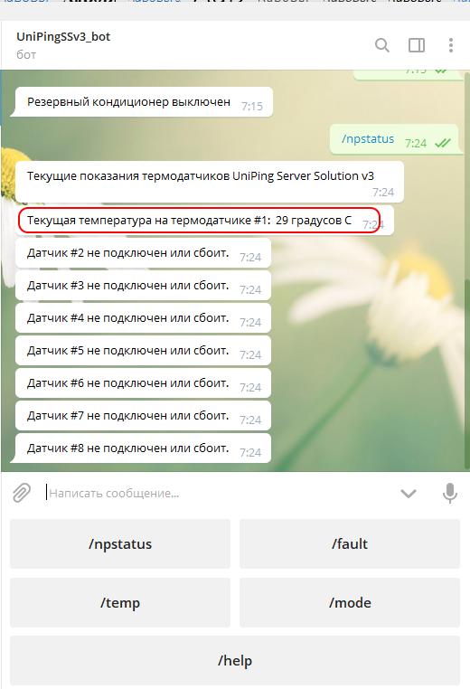 Telegram UniPing server Solution v3 запрос текущей температуры