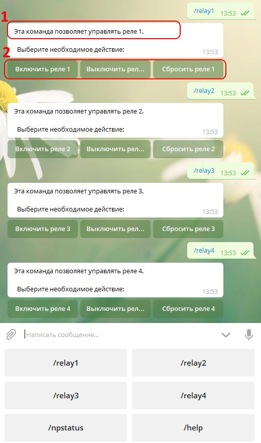 Telegram вывод команд для управления розетками устройства NetPing 4PWR-220 v3 SMS