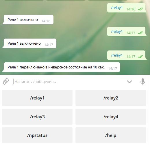 Telegram вывод сообщений о статусе реле устройства NetPing 4PWR-220 v3 SMS