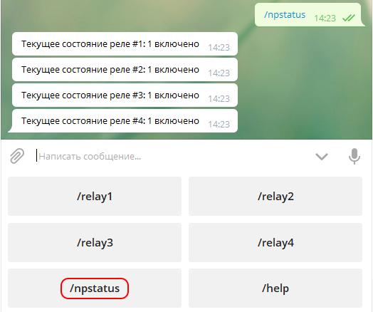 Telegram Вывод текущего состояния всех розеток устройства NetPing 4PWR-220 v3 SMS