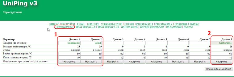 UniPing v3 настройка термодатчиков