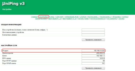 UniPing v3 настройка IP адреса