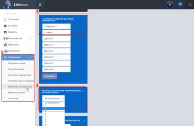 LinkSmart настройка отображения термодатчиков