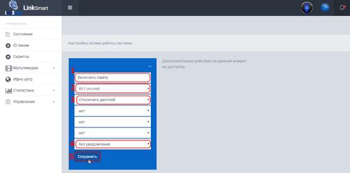 LinkSmart настройка списка команд в скрипте